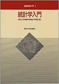 【初学者向け】おすすめ書籍 統計学(2018.5)